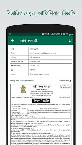 BD All Govt & Bank Jobs App screenshot 7