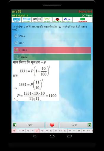 RRB NTPC Hindi Exam 15 تصوير الشاشة