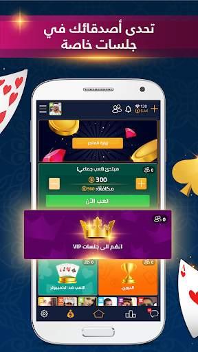 بلوت VIP screenshot 4