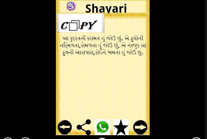 Shayari : All Collection screenshot 7