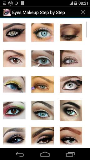 ماكياج عيون دروس 2 تصوير الشاشة