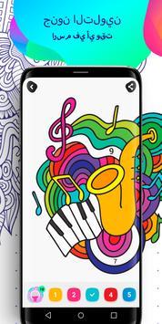 العلاج بالألوان | كتاب تلوين للكبار 1 تصوير الشاشة