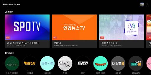삼성 TV 플러스 : 콘텐츠 이용료 무료 screenshot 7