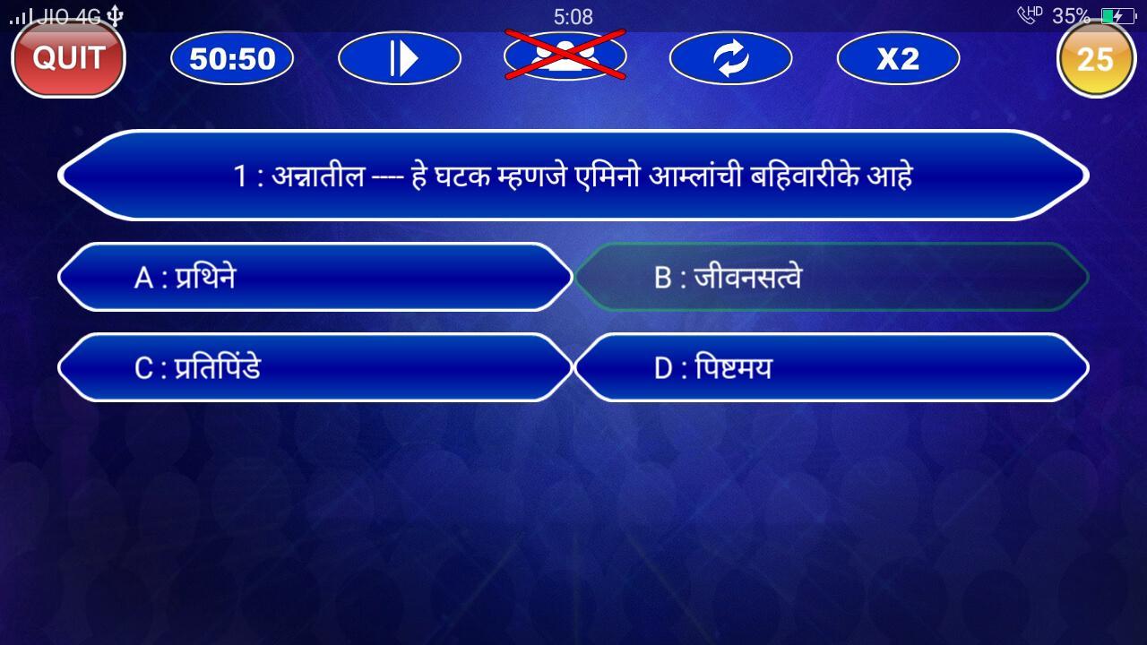 KBC In Marathi 2017 - Marathi Gk Quiz Game 5 تصوير الشاشة