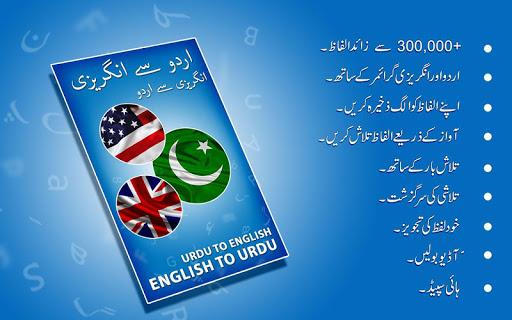 English to Urdu Dictionary screenshot 1