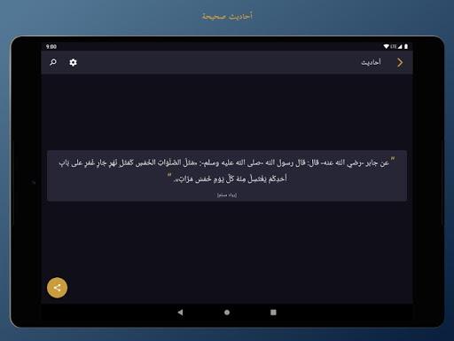 الصلاة أولا - Salaat First (أوقات الصلاة) скриншот 13