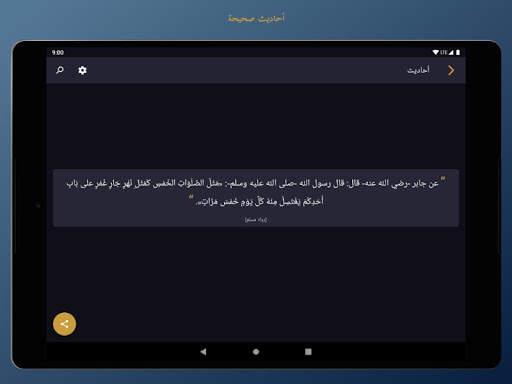 الصلاة أولا - Salaat First (أوقات الصلاة) screenshot 13