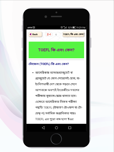 TOEFL Preparation বিদেশে পড়াশুনা job search screenshot 2