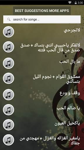 بالكلمات جلسات طرب حمود السمه بدون نت طرب عود screenshot 5