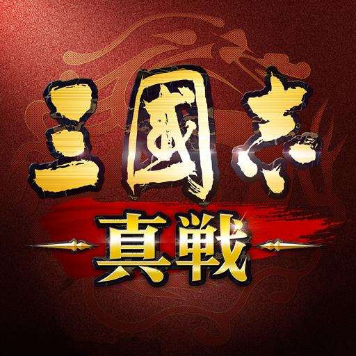 三國志 真戦 icon