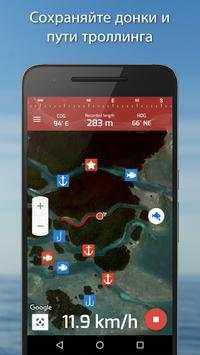Рыбацкие Точки: Рыбалка & GPS скриншот 4