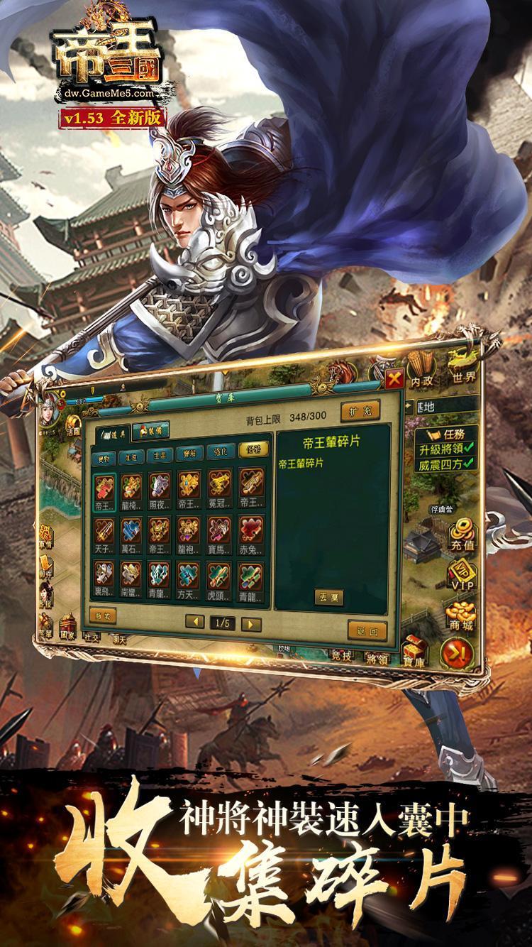 戰略三國志-王者天下 screenshot 11