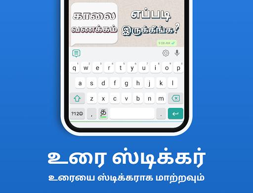 Tamil Keyboard 3 تصوير الشاشة