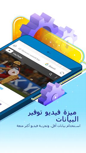 UC Browser - تصفح بسرعة. 2 تصوير الشاشة