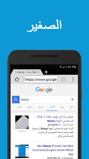 متصفح 4G - سريع وآمن 2 تصوير الشاشة