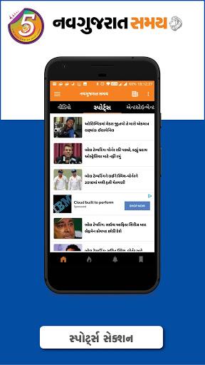 Gujarati News NavGujarat Samay screenshot 5