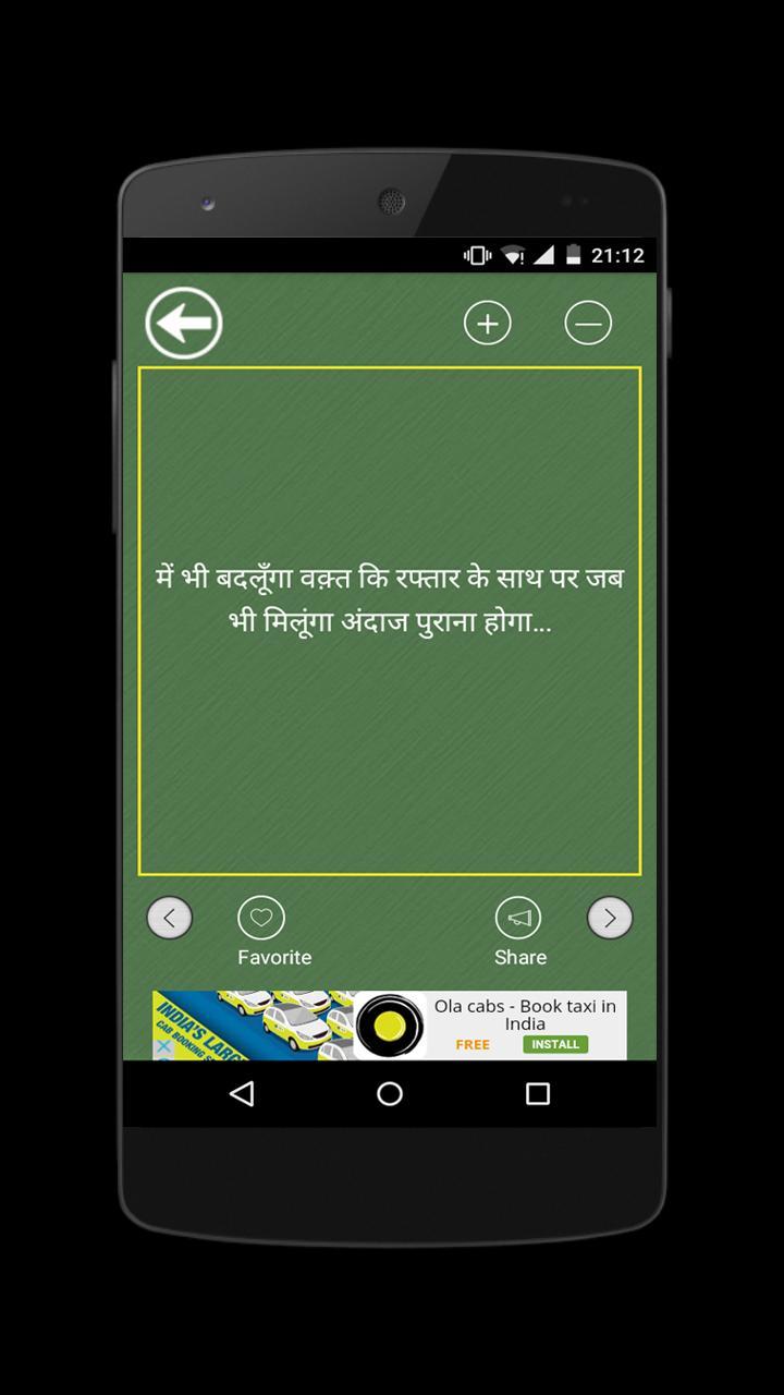 All type Hindi Shayari 3 تصوير الشاشة