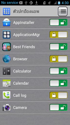 แอปล็อก screenshot 3