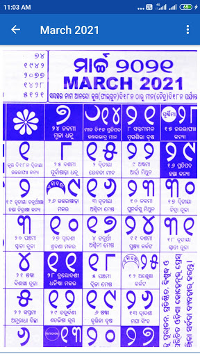 ଓଡ଼ିଆ କ୍ୟାଲେଣ୍ଡର 2021 - Odia Calendar 2021 3 تصوير الشاشة