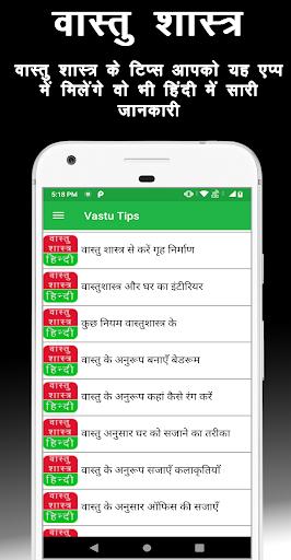 Vastu Shastra Tips Hindi screenshot 5