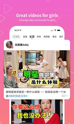 Meipai-Great videos for girls screenshot 6