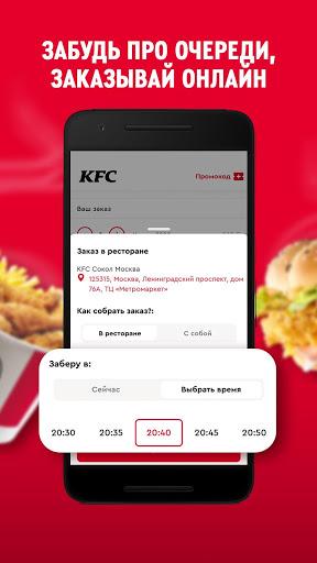 KFC: купоны, скидки, акции. Доставка еды на дом скриншот 3