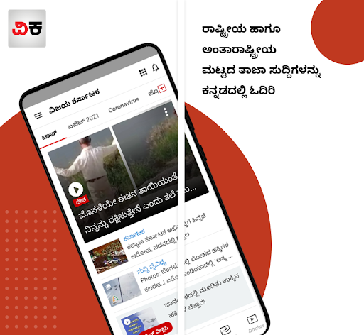 Vijay Karnataka App: Latest Kannada News App 1 تصوير الشاشة