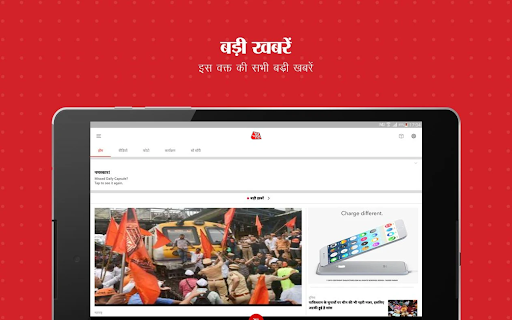 Aaj Tak Live TV News - Latest Hindi India News App screenshot 9