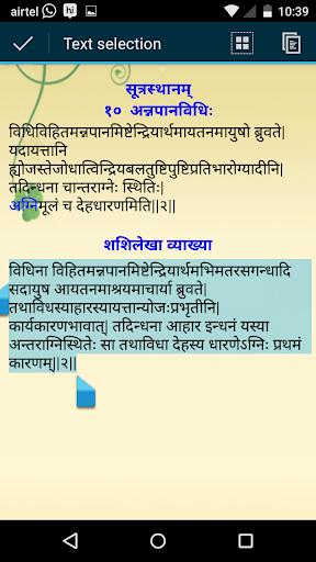 Ashtang Sangraha - Indu Teeka 4 تصوير الشاشة