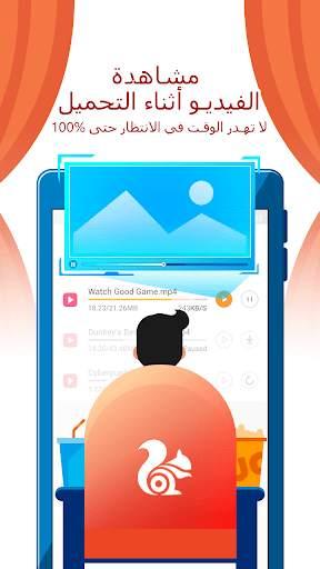 UC Browser - تصفح بسرعة. 6 تصوير الشاشة