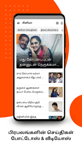 Tamil News Samayam- Live TV- Daily Newspaper India 3 تصوير الشاشة