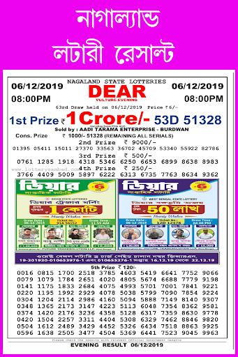 Lottery Aaj -Fastest Today Lottery Result & Sambad screenshot 4