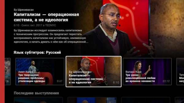 TED TV screenshot 2