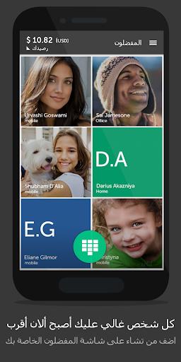 تطبيق مكالمات ومحادثات دولية حصري اون لاين :Nymgo 2 تصوير الشاشة