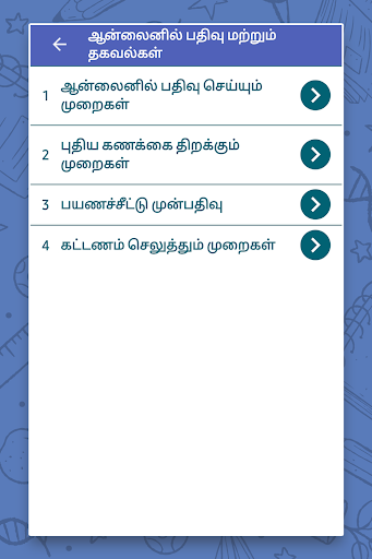 English to Tamil Dictionary screenshot 18