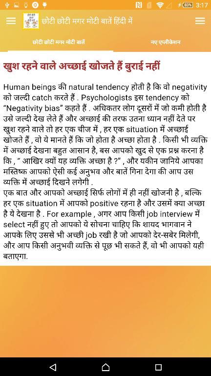 छोटी मगर मोटी बातें हिंदी में screenshot 4
