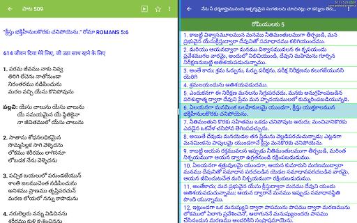 TeluguBible 24 تصوير الشاشة
