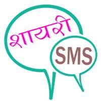 Shayari Status Collection on 9Apps
