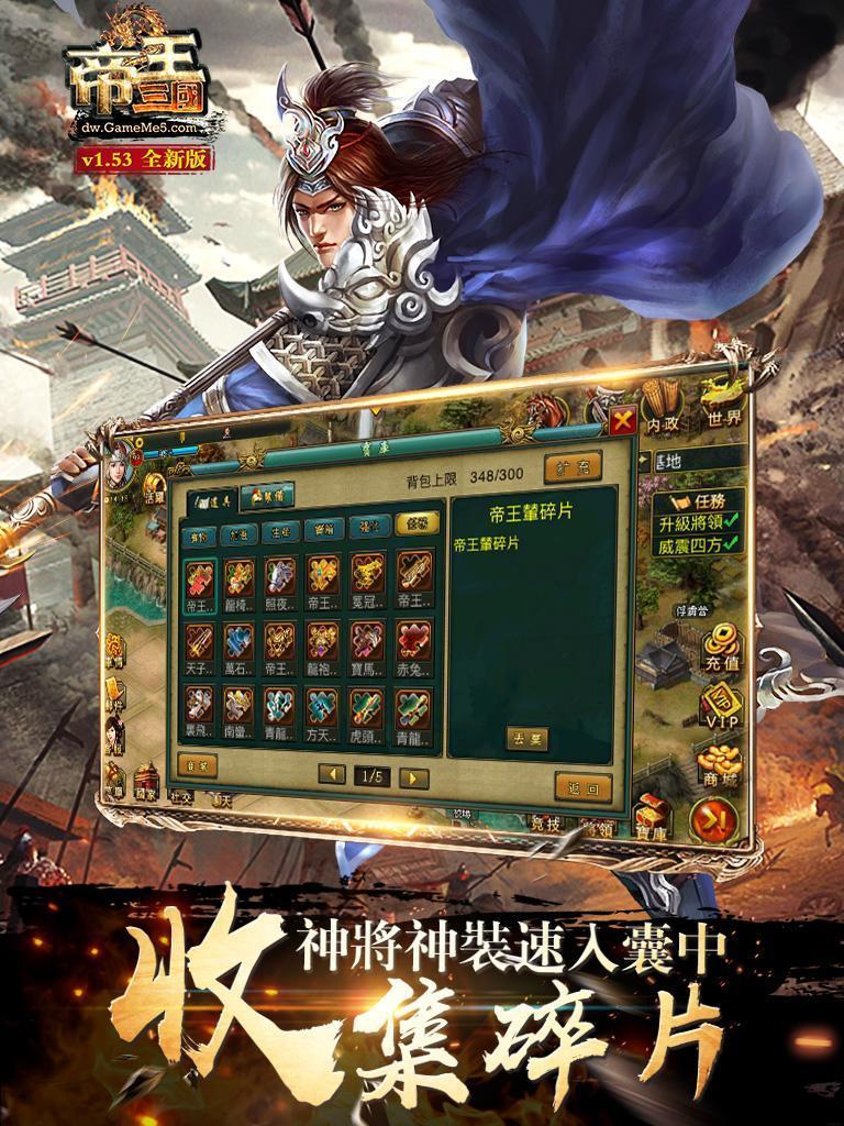 戰略三國志-王者天下 screenshot 6