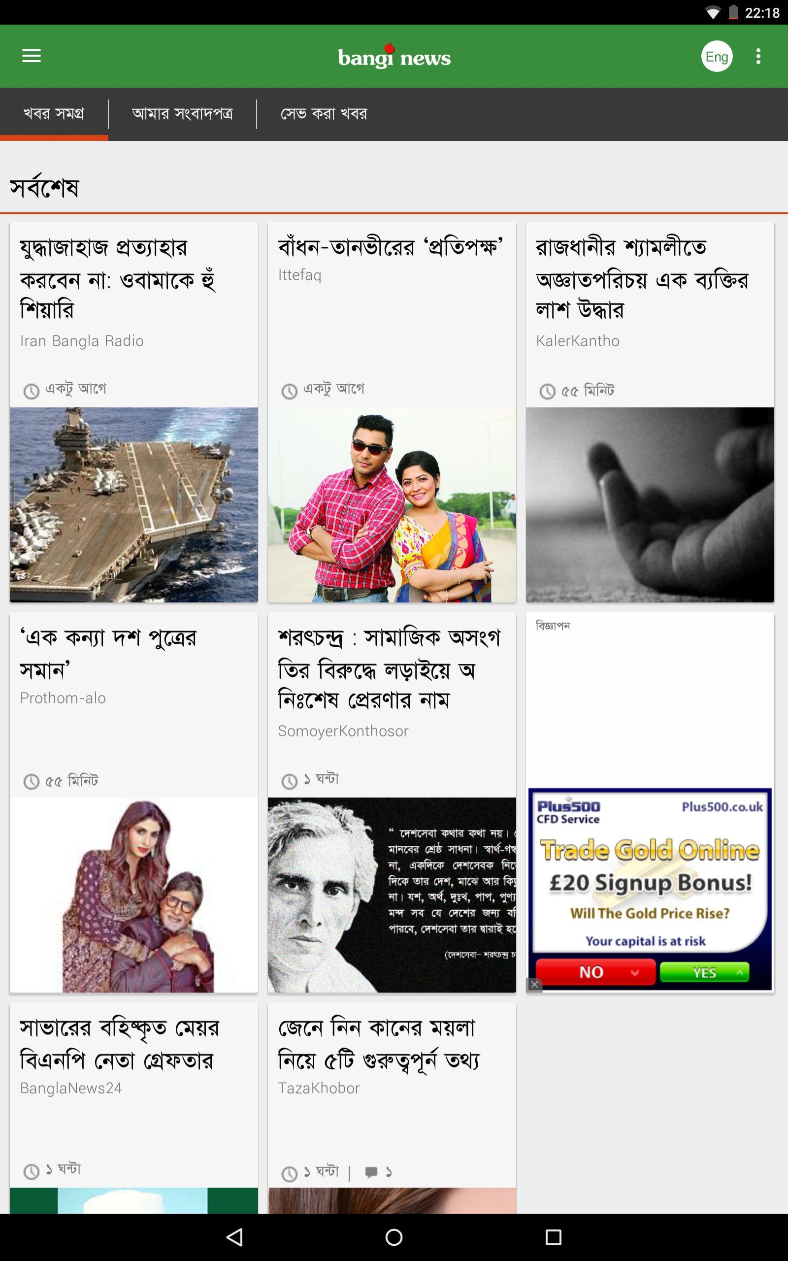 Bangla News & TV: Bangi News 13 تصوير الشاشة