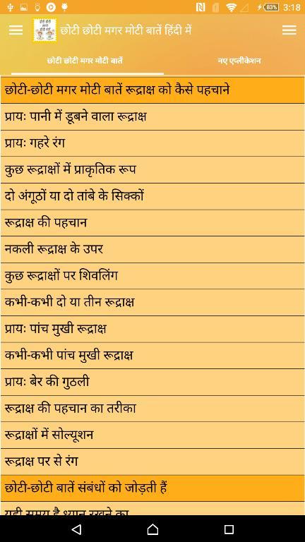 छोटी मगर मोटी बातें हिंदी में screenshot 8