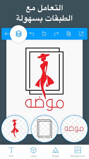 صانع الشعار - تصميم شعار مجاني لعلامتك التجارية 6 تصوير الشاشة