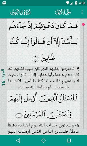 Al-Quran (Free) screenshot 6
