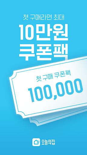 오늘의집 - 1천만명이 선택한 인테리어 필수앱 screenshot 1