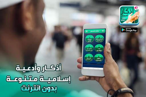 أذكار المسلم - يعمل تلقائيا screenshot 3