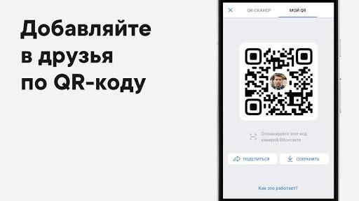 ВКонтакте — мессенджер, музыка и видео скриншот 16