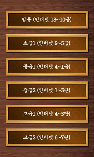 [Lite]유창혁 사활교실 3 تصوير الشاشة