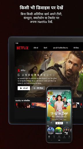 Netflix स्क्रीनशॉट 6
