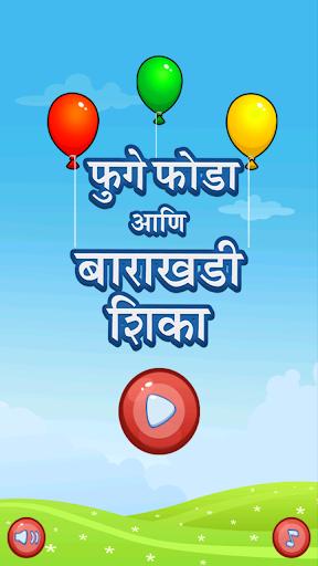 Balloon Pop Marathi Barakhadi 1 تصوير الشاشة