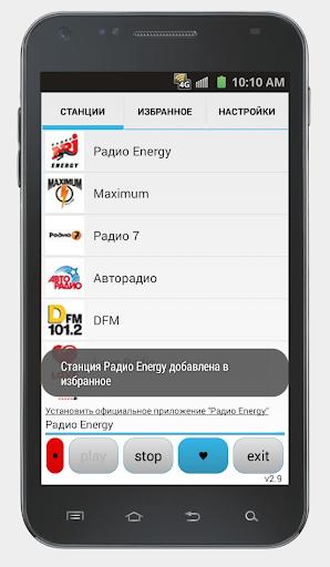 Просто Радио онлайн 10 تصوير الشاشة